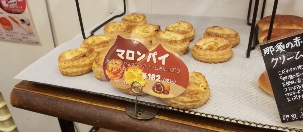 bonマロンパイ紹介画像
