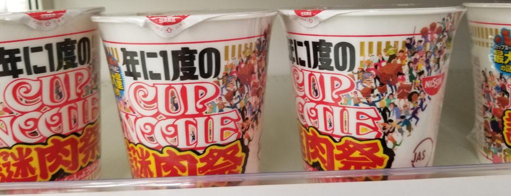 cup日清カップヌードル謎肉祭紹介画像