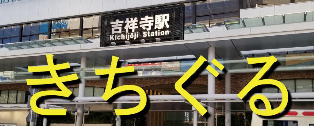 吉祥寺駅北口修正画像20191208トップ画像