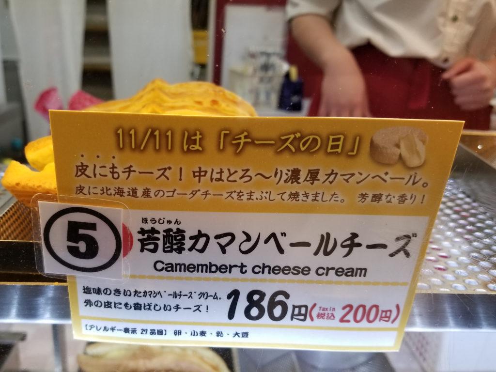 くりこ庵芳醇カマンベールチーズ紹介画像