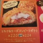 田島とろけるチーズコンビーフポテトアイキャッチ