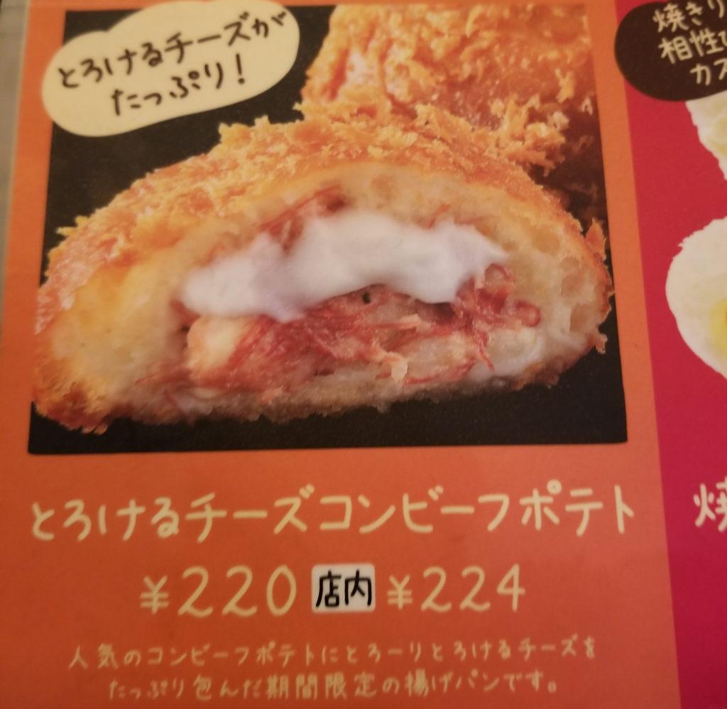 田島とろけるチーズコンビーフポテト紹介画像