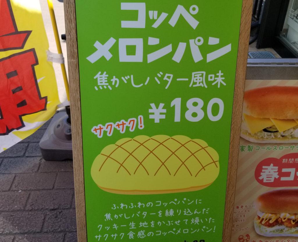 田島コッペメロンパン紹介画像