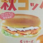 田島スモークサーモンクリームチーズアイキャッチ2