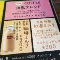 田島ドリンクアイキャッチ
