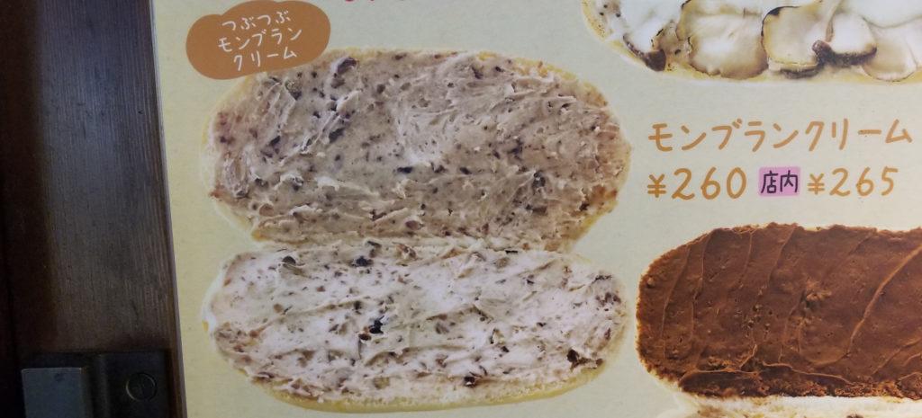 田島モンブランクリーム紹介画像