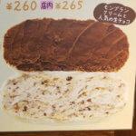 田島モンブランクリーム&生チョコクリームアイキャッチ