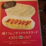 田島焼きりんごカラメルカスタードアイキャッチ