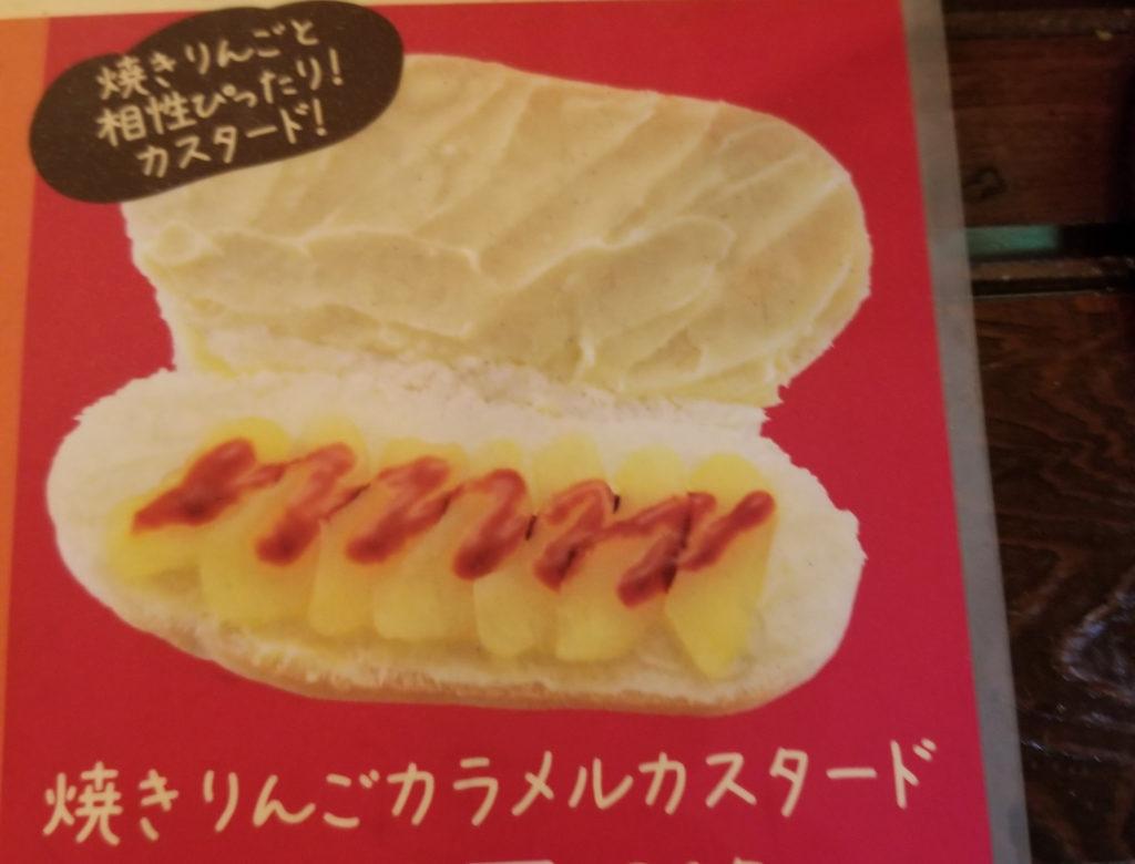 田島焼きりんごカラメルカスタード紹介画像