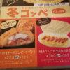 【パンの田島】2019冬・とろけるチーズコンビーフポテト、焼きりんごカラメルカスター