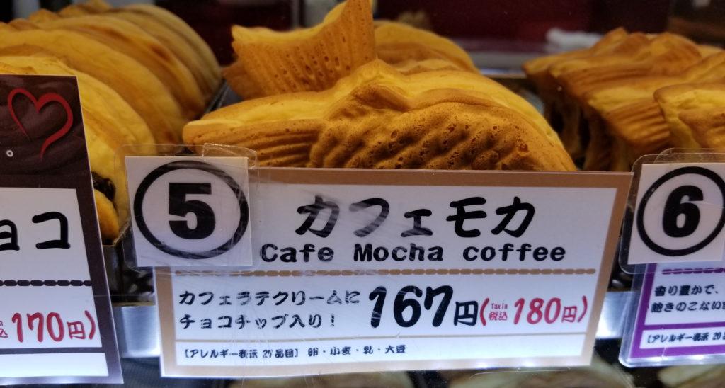 くりこカフェモカ紹介画像