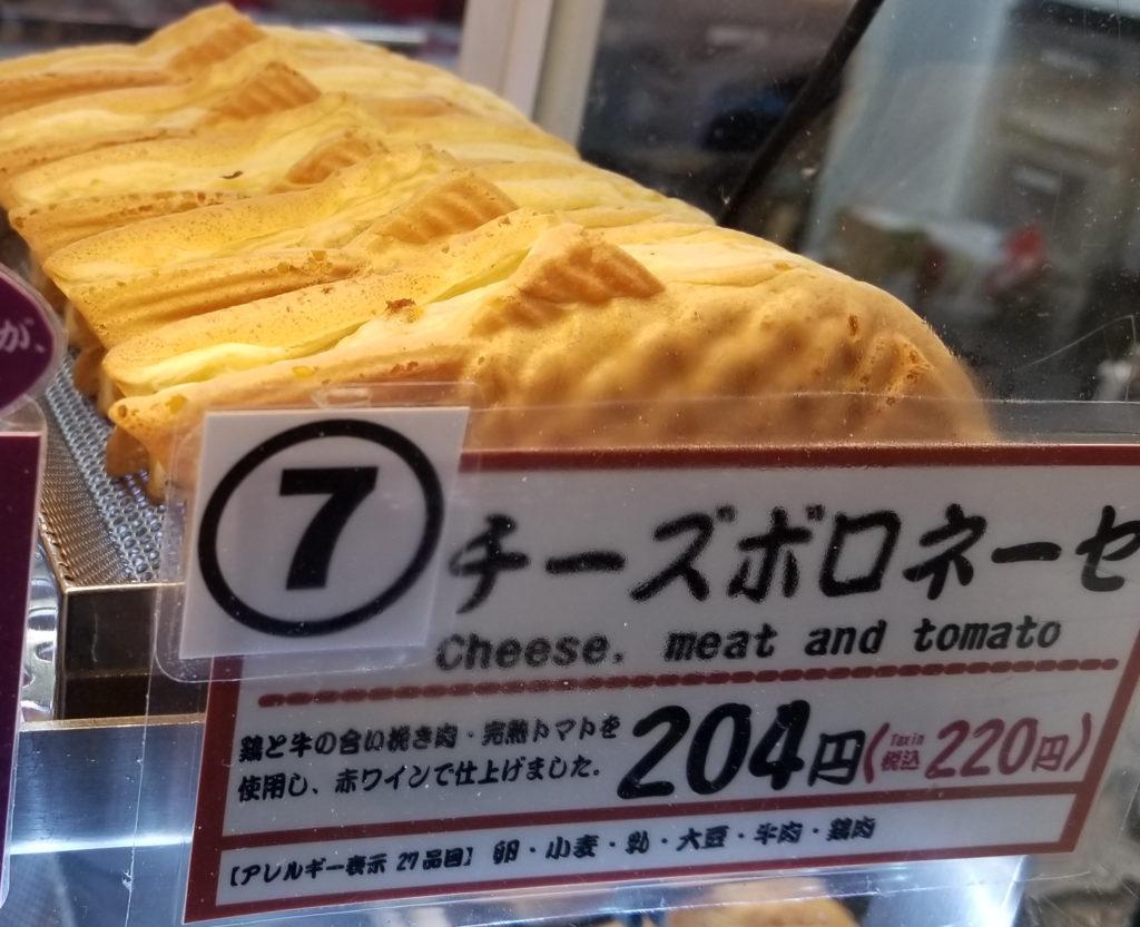くりこ紫チーズボロネーゼ紹介画像