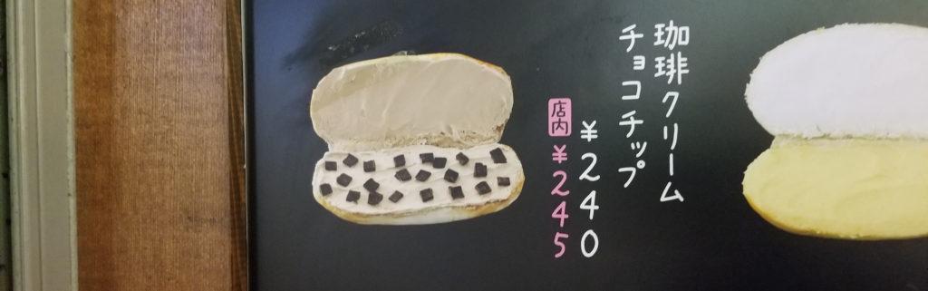田島珈琲クリームチョコチップ紹介画像