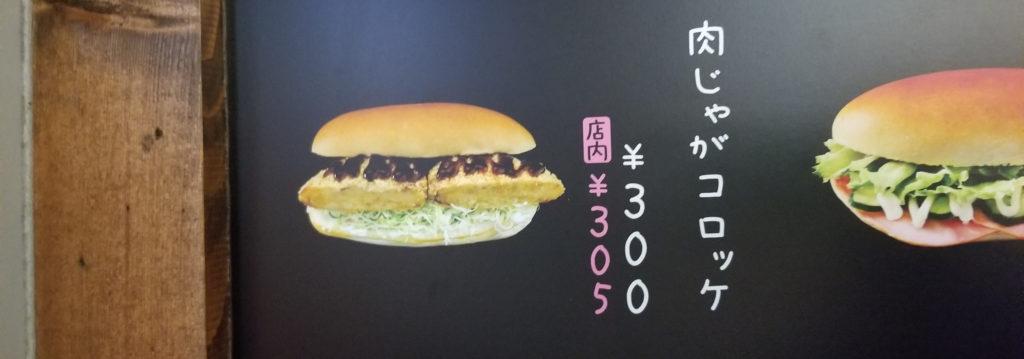 田島肉じゃがコロッケ紹介画像