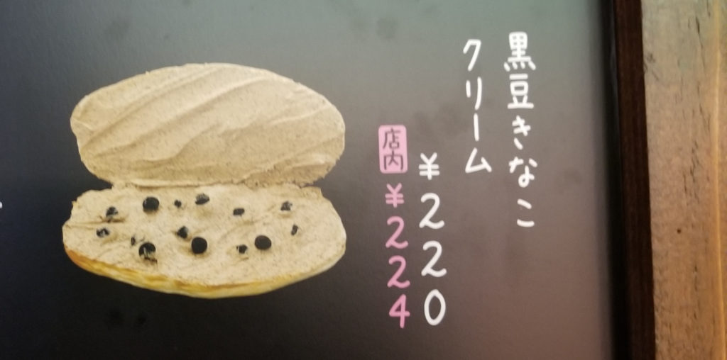 田島黒豆きなこクリーム紹介画像3