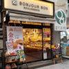 【2020年6月25日閉店】『BONJOUR BON(ボンジュールボン)吉祥寺店』をランキング形式の