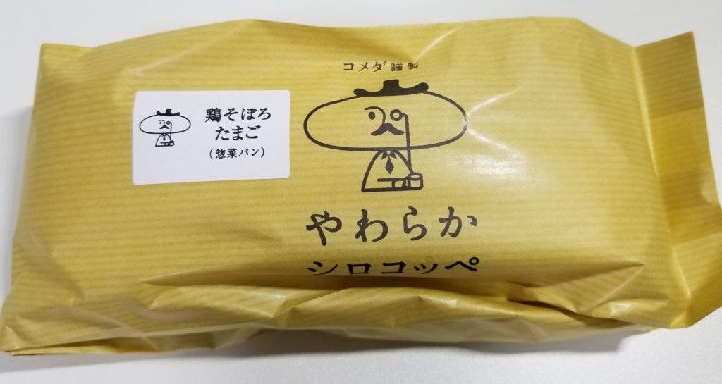 shiro鶏そぼろたまご紹介画像
