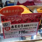 くりこあまおう苺豆乳クリームアイキャッチ2