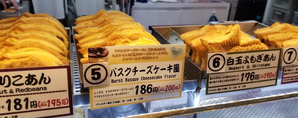 くりこバスクチーズケーキ風紹介画像