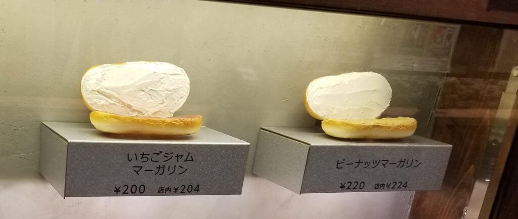 田島ピーナッツマーガリン紹介画像