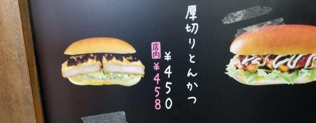 田島厚切りトンカツ紹介画像
