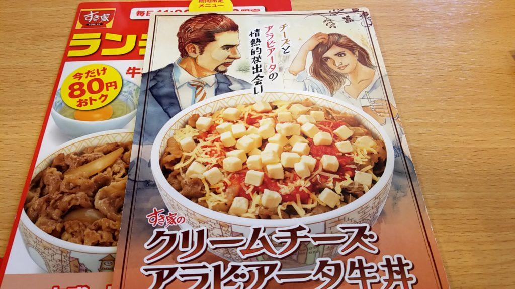 すき家クリームチーズアラビアータ牛丼トップ画像