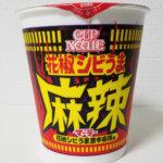 cup日清カップヌードル花椒シビうま激辛麻辣味アイキャッチ