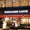 【エクセルシオールカフェ】『エクセルシオールカフェ』を紹介
