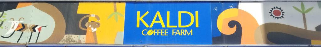kaldiカルディ区切り画像