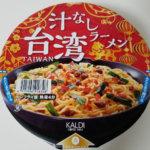 kaldi汁なし台湾ラーメンアイキャッチ