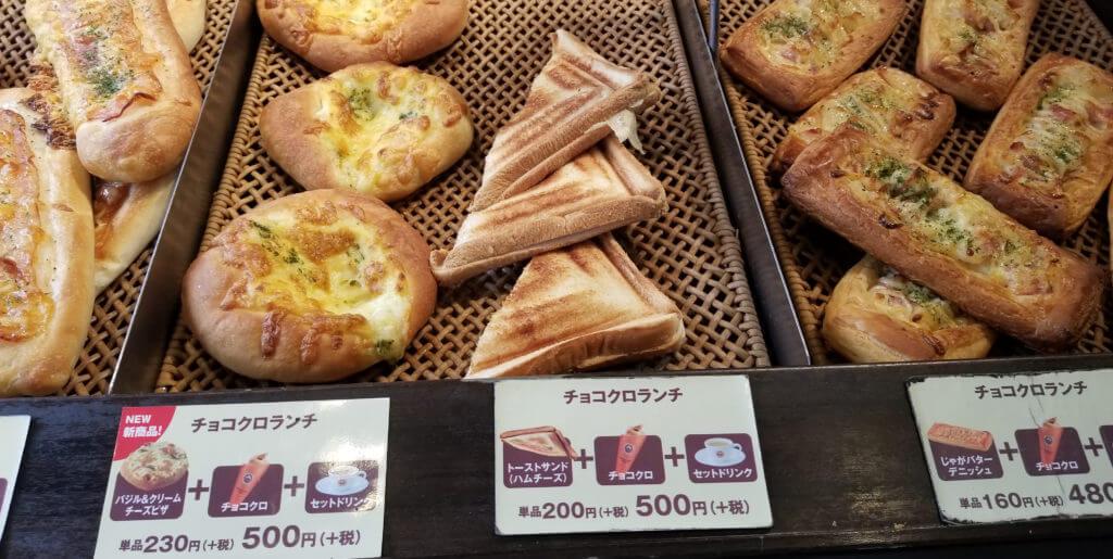 marcバジル&クリームチーズ紹介画像