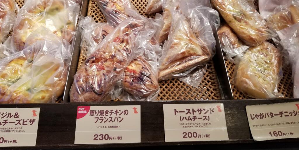 marc照り焼きチキンのフランスパン紹介画像