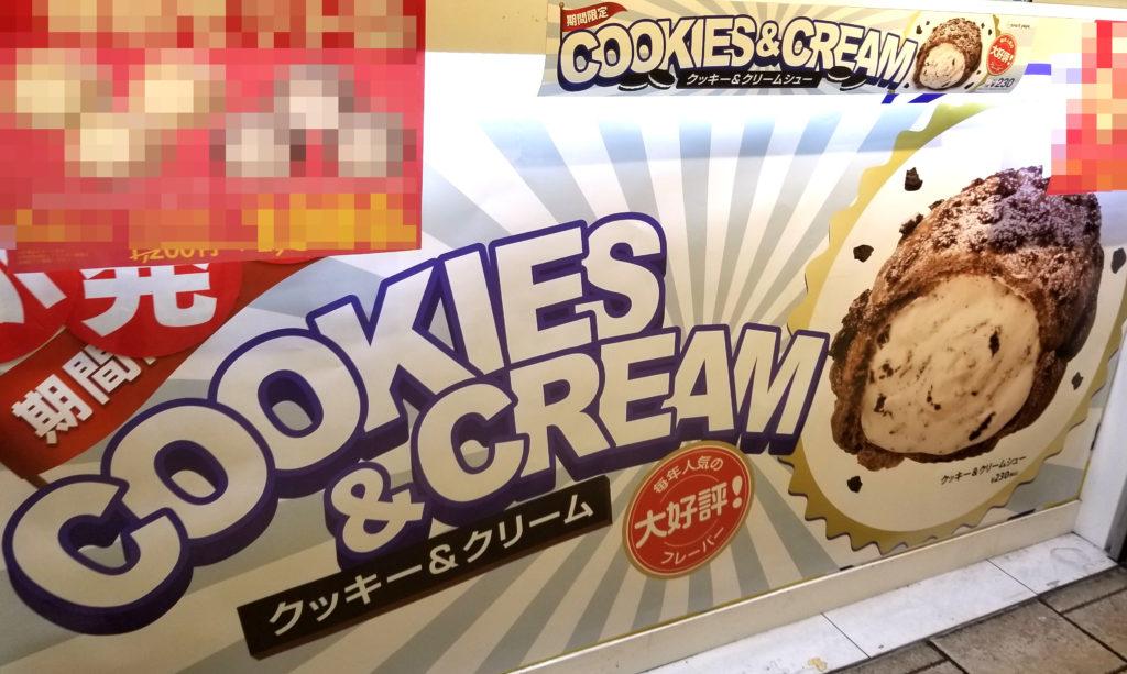papaクッキー&クリームシュートップ画像