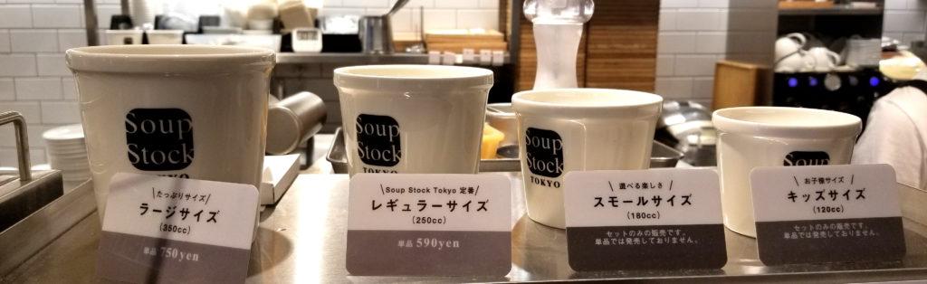 soupスープストックトーキョーサイズ説明