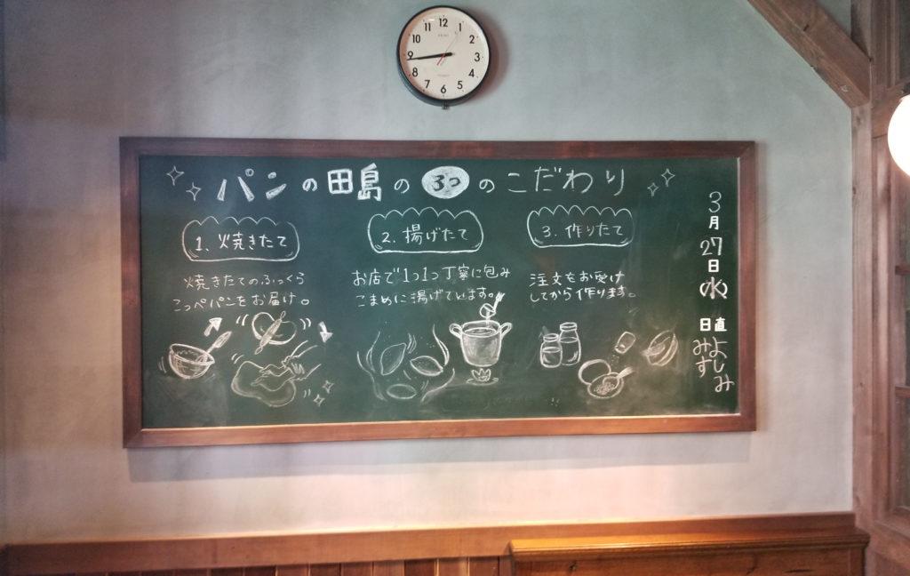 tajimaパンの田島固定トップ画像