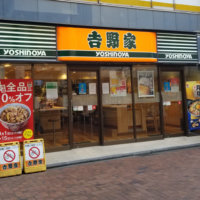 yoshi吉野家アイキャッチ