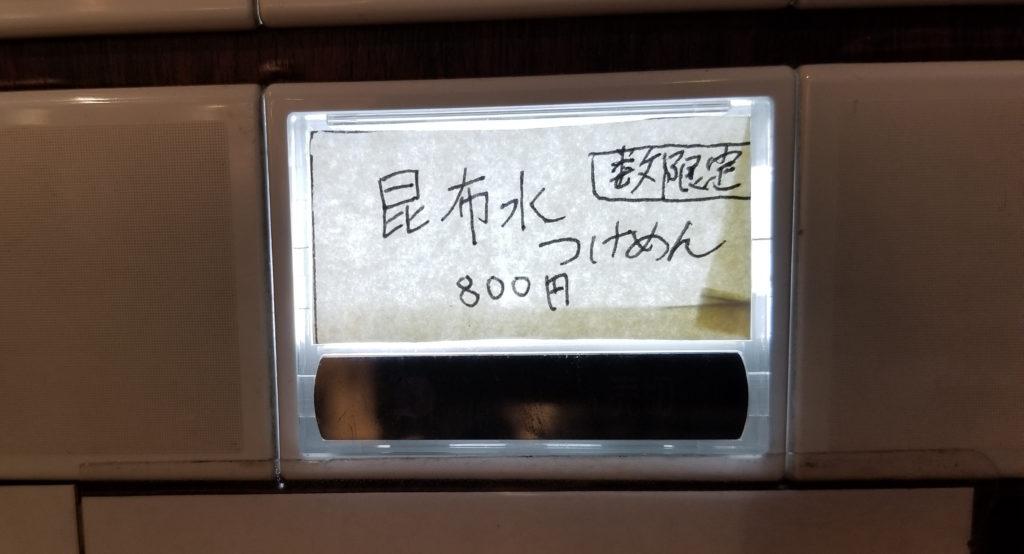 aoba昆布水つけ麺券売機