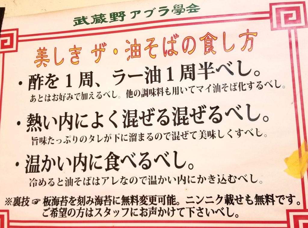 gakkai油そばの食べ方