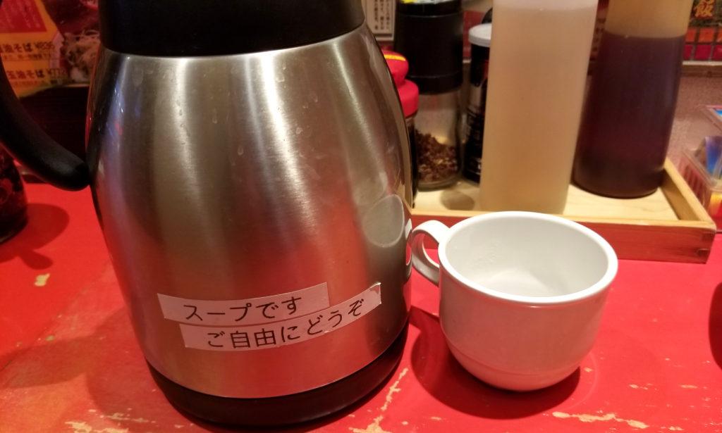 gakkai無料スープ紹介画像