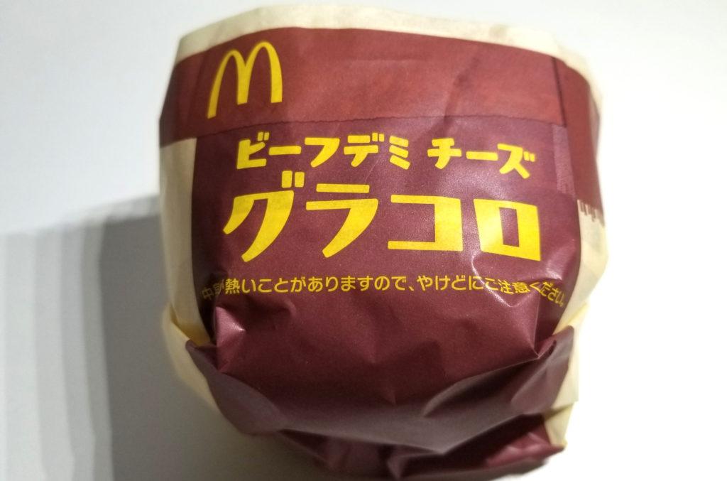 macビーフデミチーズグラコロ紹介画像