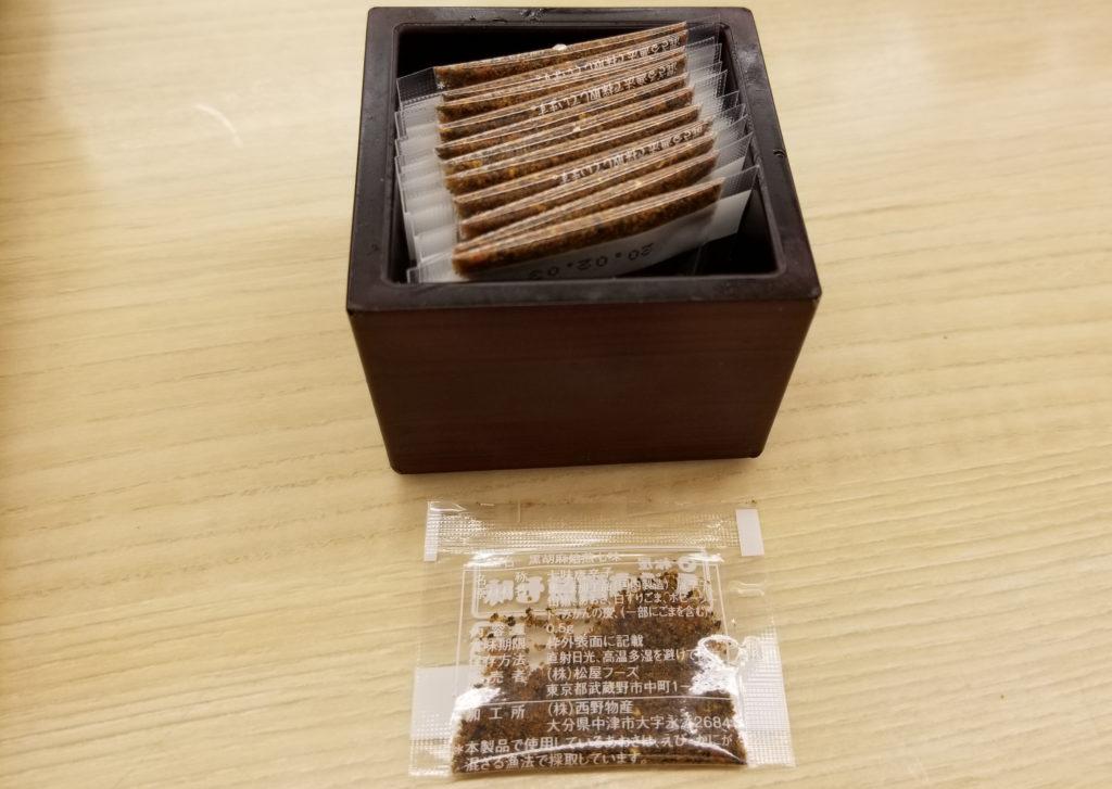 matsuya黒胡麻焙煎七味