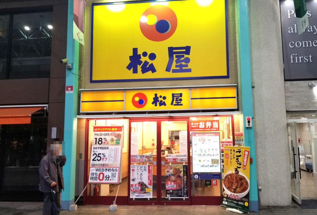 matsuya松屋トップ画像