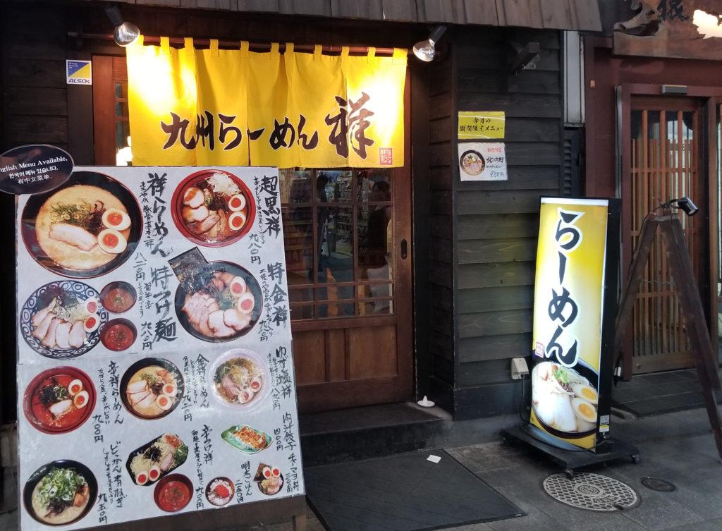 ramen九州ラーメン祥店舗