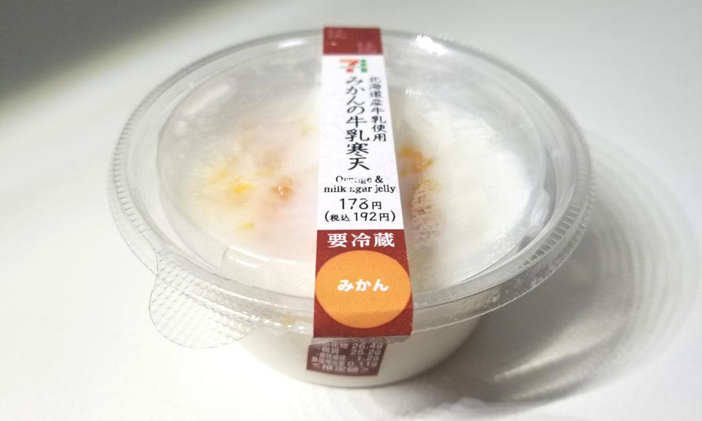 sevenみかんの牛乳寒天紹介画像