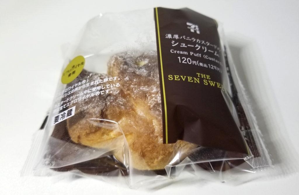seven濃厚バニラカスタードのシュークリーム紹介画像