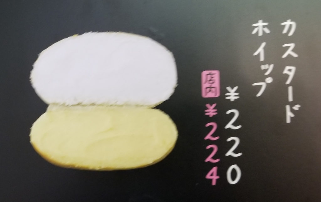 tajimaカスタードホイップ紹介画像