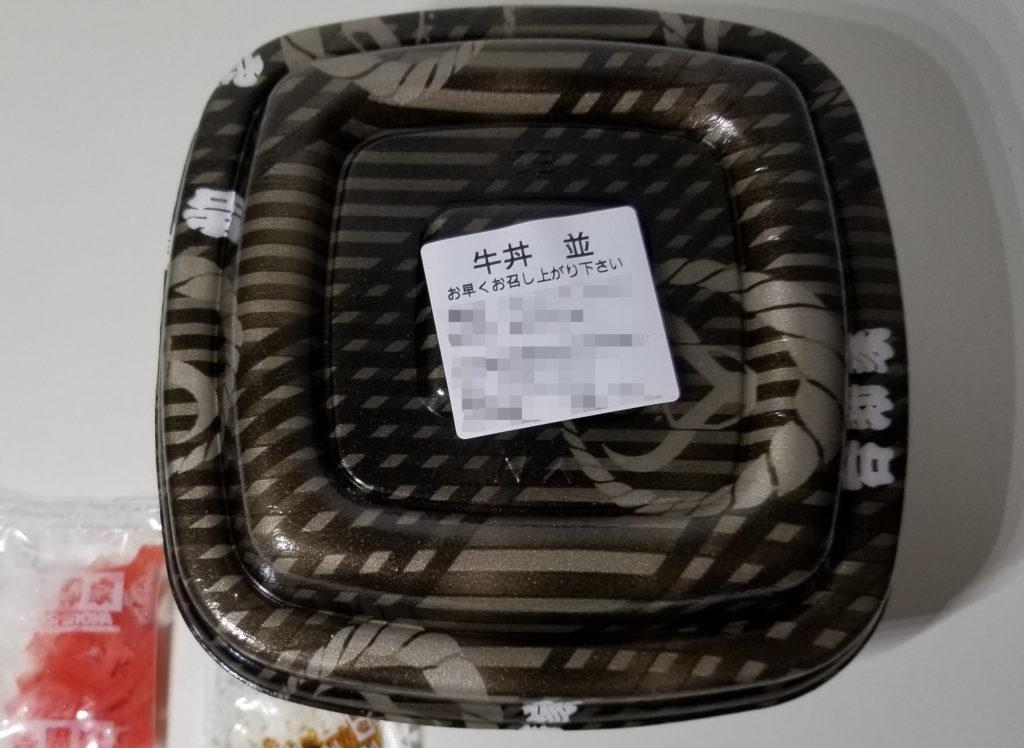 yoshinoya牛丼並テイクアウト紹介画像
