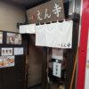 【ラーメン】【つけ麺 えん寺 吉祥寺総本店】ベジポタつけ麺 - きちぐる