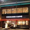 【エクセルシオールカフェ・コラム】エクセシオールカフェと間違えている人が多い問題