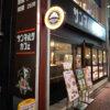 【サンマルクカフェ】ダマンドチョコクロ、トーストサンド(ハムチーズ) - きちぐる